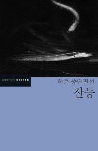 잔등(한국문학전집 44)