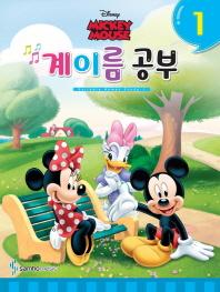 디즈니 계이름 공부. 1