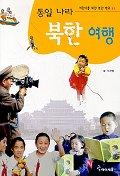 통일나라 북한여행(어린이를위한북한백과 1)