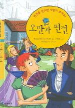 오만과 편견(아이세움 논술명작 25)(반양장)