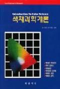 색채과학개론