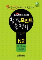 합격포인트 총정리: N2 문자(한자) 어휘(신 일본어능력시험)