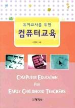 컴퓨터교육(유아교사를 위한)