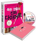 ���� �͵��� ��¥ ���̾�Ʈ(DVD1��, ���̾1������)