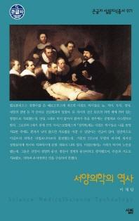 서양의학의 역사(큰글자 살림지식총서 71)