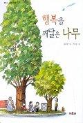 행복을 깨달은 나무 /채우리/1-630187