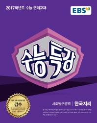 고등 사회탐구영역 한국지리(2016)(EBS 수능특강)