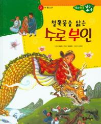 철쭉꽃을 닮은 수로 부인(역사똑똑 삼국유사 27)(양장본 HardCover)