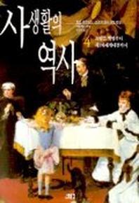 사생활의 역사. 4 // 2003년판 정가 43000원