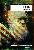 다윈과 근본주의(ICON BOOKS)