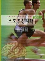 스포츠 심리학(플러스)(양장본 HardCover)