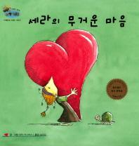 세라의 무거운 마음(하펫친구들 세계의 그림책 14)(양장본 HardCover)