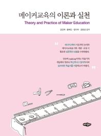 메이커교육의 이론과 실천