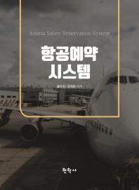 항공예약시스템