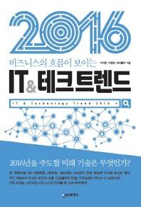 IT & 테크 트렌드(2016)   / 새책수준  / 상현서림  ☞ 서고위치: mw 2   *[구매하시면 품절로 표기됩니다]