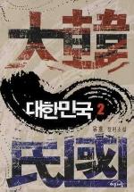 대한민국. 2