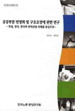 공공부문 민영화 및 구조조정에 관한 연구