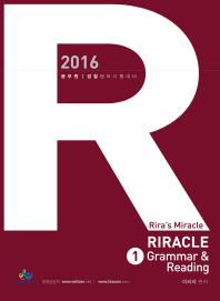 Riracle English 세트(공무원 경찰영어 시험대비)(2016)(전3권)
