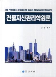 건물자산관리학원론