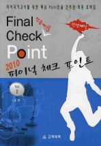 파이널 체크 포인트. VOL I(의사국가고시)(2010)