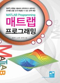 매트랩 프로그래밍