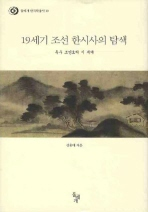 19세기 조선 한시사의 탐색: 옥수 조면호의 시 세계(돌베개 한국학총서 10)(양장본 HardCover)