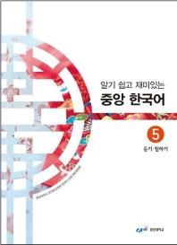 중앙 한국어. 5: 듣기 말하기(알기 쉽고 재미있는)