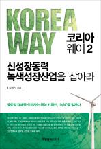 코리아 웨이. 2: 신성장동력 녹색성장산업을 잡아라