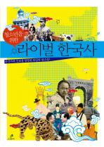 라이벌 한국사