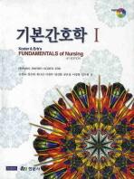 기본간호학. 1(8판)(CD1장포함)