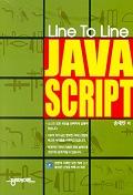 JAVA SCRIPT (LINE TO LINE)(CD 1장포함)