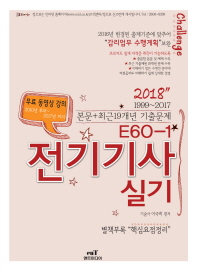 전기기사실기(2018)(E60-1)
