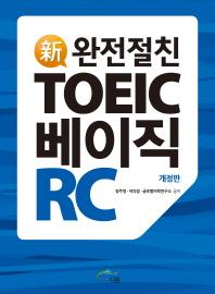 TOEIC 베이직 RC(신 완전절친)(개정판)