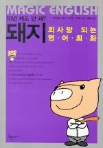 돼지 회사짱 되는 영어회화