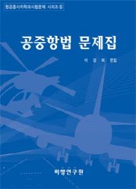 공중항법 문제집(조종사 학과시험 예상문제 5)