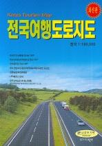 전국여행도로지도(수정판)