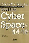 CYBER SPACE의 법과기술(정보보호를 위한)