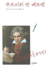 루트비히 판 베토벤 1