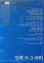민족과 그 외부(작가와 비평 07)