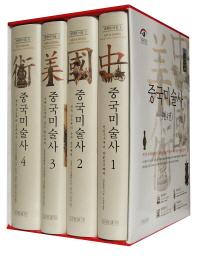 중국미술사 세트(양장본 HardCover)(전4권)