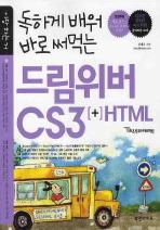 드림위버 CS3 + HTML /CD 포함  /새책수준  ☞ 서고위치: RO 2
