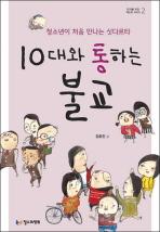10대와 통하는 불교(10대를 위한 책도둑 시리즈 2)