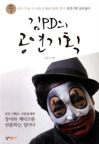 김PD의 공연기획(김PD 시리즈 1)