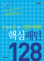 손쉽게 끝내는 일본어회화 핵심패턴 128(MP3CD1장포함)(손끝시리즈 2)