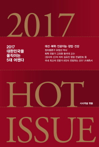 Hot Issue(핫이슈)(2017)