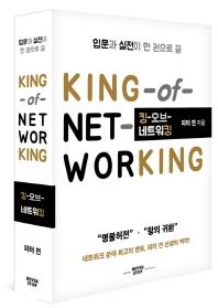 킹 오브 네트워킹(KING of Networking)
