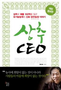 상추 CEO(개정증보판)(CEO의 서재 시리즈 1)