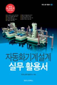 자동화기계설계 실무 활용서(현장 실무 활용서 6)