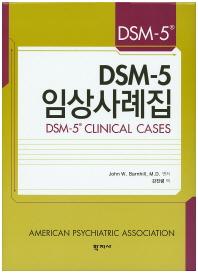 DSM-5임상사례집