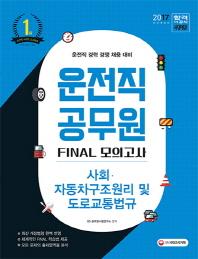 사회 자동차구조원리 및 도로교통법규 운전직공무원 Final 모의고사(2017)(개정판 3판)